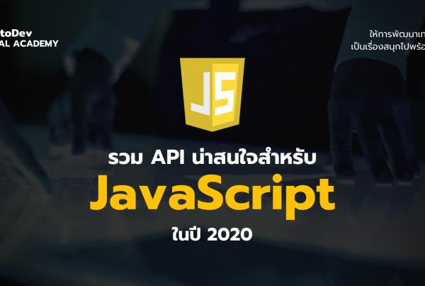 Top 10 API JavaScript